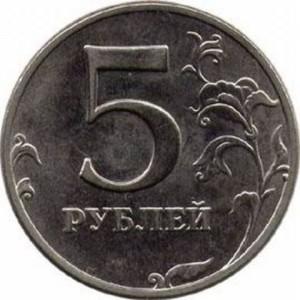 5rub_1999