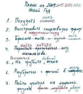 plan_na_2014